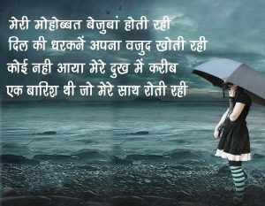 Bewafa Hindi Shayari Images