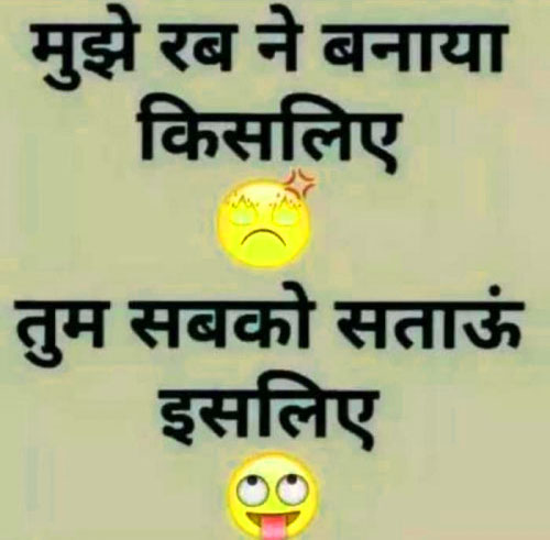 Hindi Funny Status Images