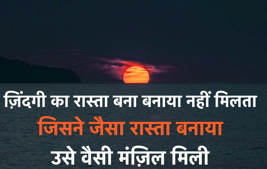 Hindi Quotes Images