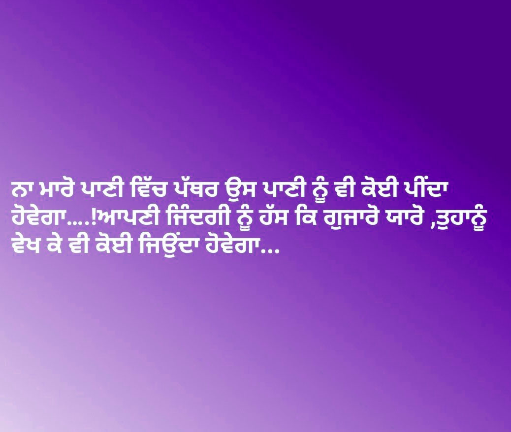 New Free Punjabi Whatsapp Status Images Wallpaper Download