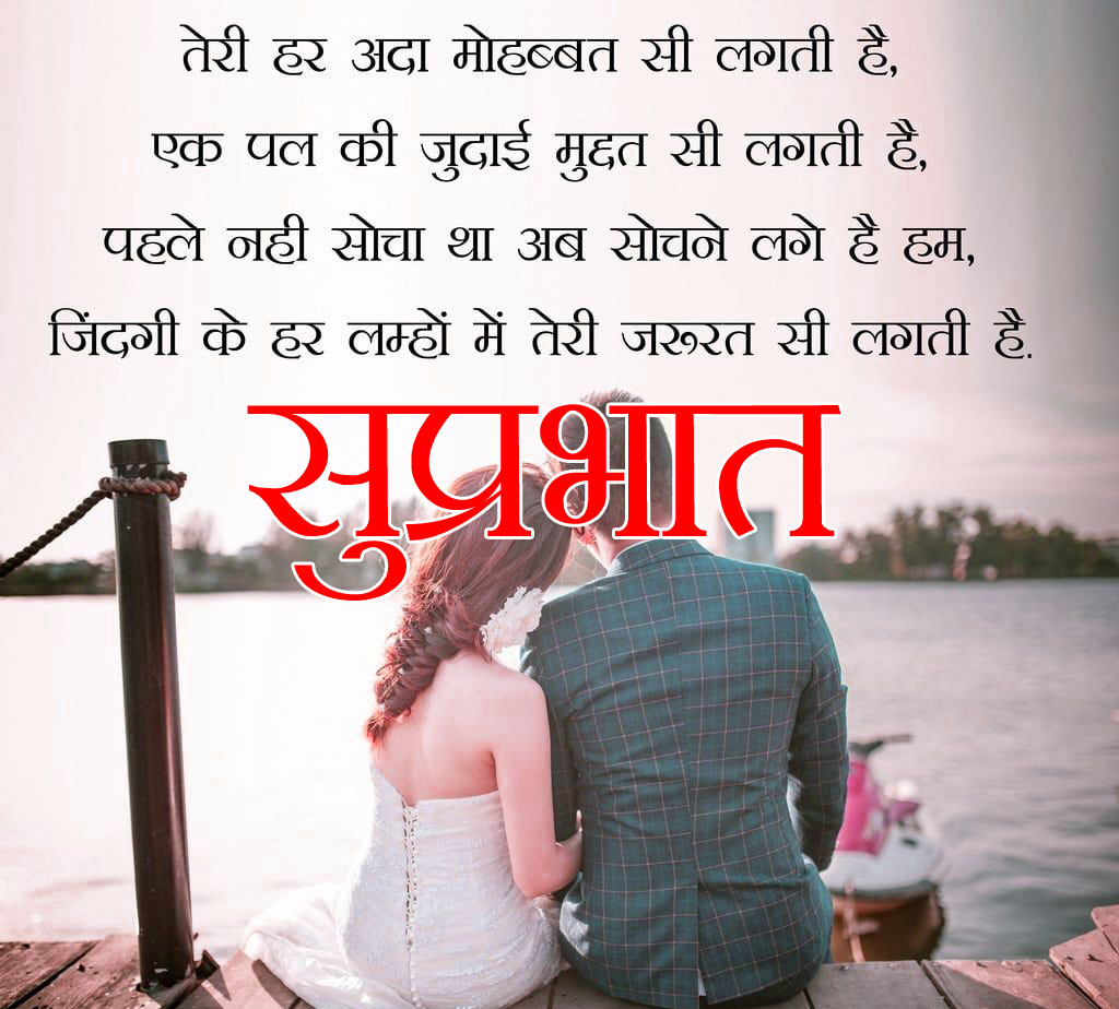 443+ Romantic Love Good Morning Images Photo HD Download