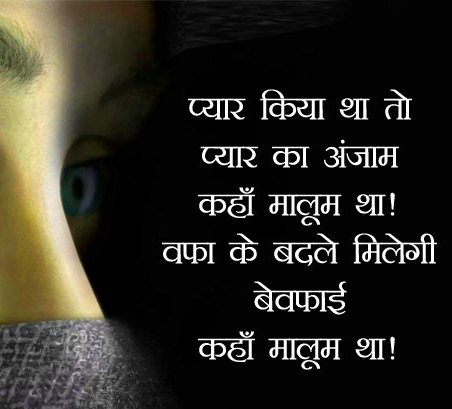 Hindi Sad Shayari Images