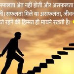 Best Latest Free Hindi Motivational Quotes Pics Images Download
