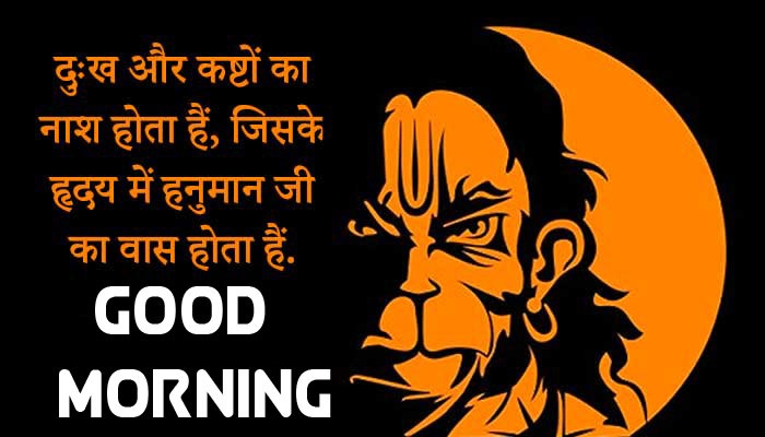 Free Best Hindi Quotes Hanuman Ji Good Morning Wishes Wallpaper Download