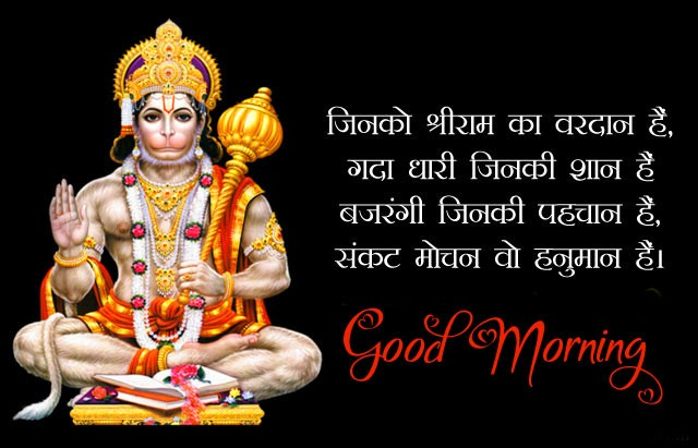 Hanuman Ji Good Morning Wishes Pics Download