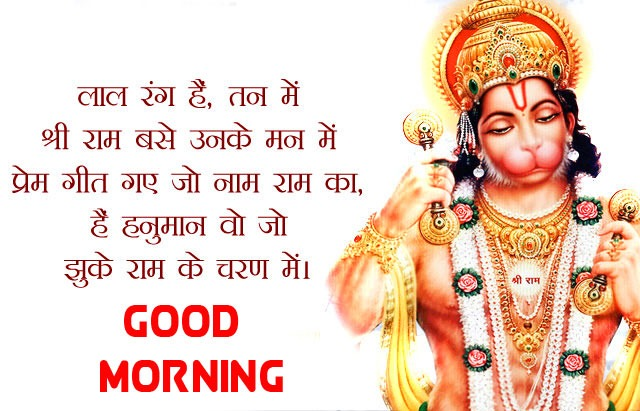 Hanuman Ji Good Morning Wishes Wallpaper With Hindi Quotes