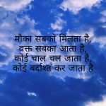 Hindi Motivational Quotes Pics for Facebook