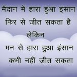 New Free Hindi Motivational Quotes Images Download