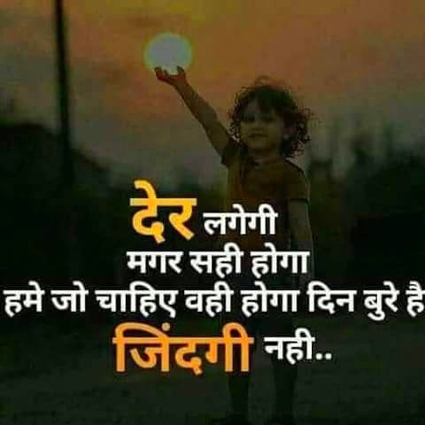 326+ Motivational Quotes Images Photo Pictures in hindi Download