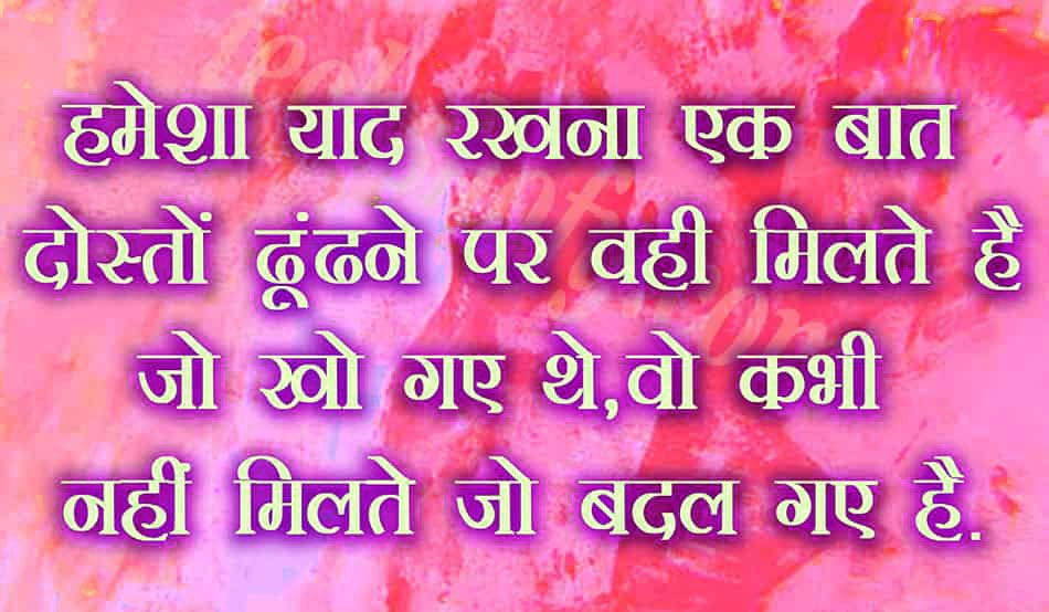 Dosti Shayari Wallpaper New Download