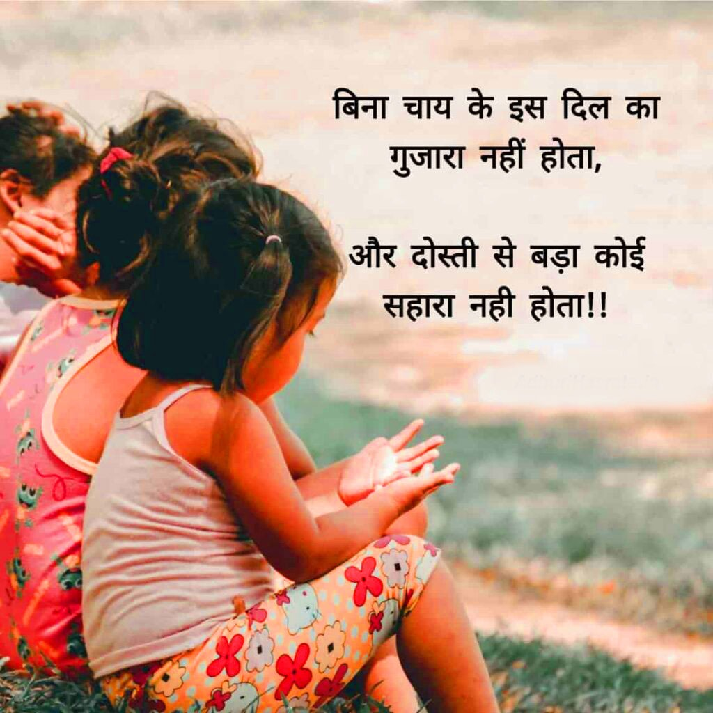 Latest Dosti Shayari Pics Images Free for Status