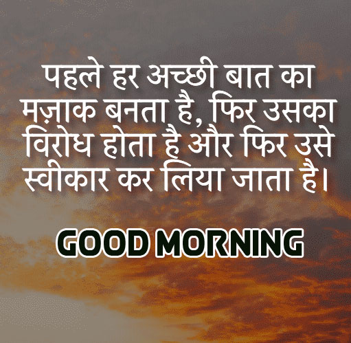 New Quality Beautiful Line Hindi Suvichar Good Morning Images Wallpaper Download