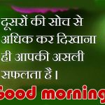 273+ Hindi Suvichar Good Morning Images HD Download