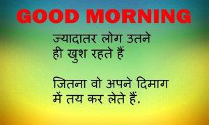 Hindi Quotes Gud Morning Images Wallpaper Pics HD Download for Whatsapp