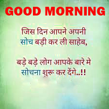 Hindi Quotes Gud Morning Wallpaper Photo Images Free HD