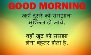 Hindi Quotes Gud Morning Wallpaper Photo Pictures Images Download