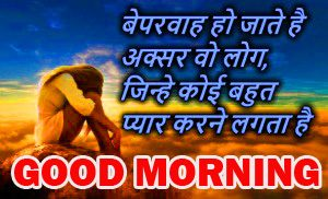 Hindi Quotes Gud Morning Pictures Images Wallpaper Download