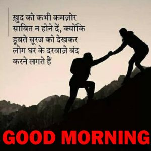 Hindi Quotes Gud Morning Pictures Images Photo Wallpaper HD For Whatsapp