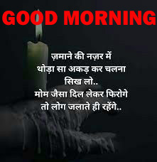 Hindi Quotes Gud Morning Photo Images Pictures HD