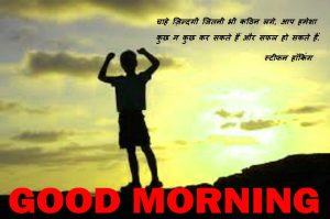 Hindi Quotes Gud Morning Pictures Images Photo Wallpaper HD