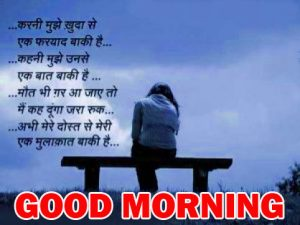 Hindi Quotes Gud Morning Photo Images Pics HD For Whatsapp