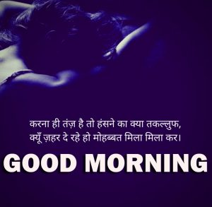 Hindi Quotes Gud Morning Images Photo Wallpaper HD Download