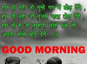 Hindi Quotes Gud Morning Wallpaper Photo Images Download
