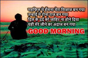 Hindi Quotes Gud Morning Pictures Images Photo Download
