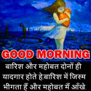 Hindi Quotes Gud Morning Images Photo Wallpaper HD For Whatsapp