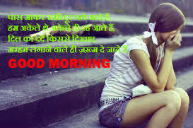 Hindi Quotes Gud Morning Wallpaper Photo Images Download For Facebook