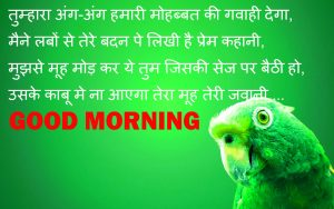 Hindi Quotes Gud Morning Wallpaper Pictures Images For Facebook