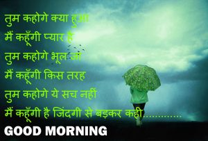 Hindi Quotes Gud Morning Photo Images Pictures Download