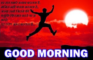Hindi Quotes Gud Morning Wallpaper Photo Download For Facebook