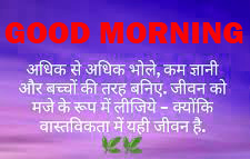 Hindi Quotes Gud Morning Pictures Images Photo HD For Facebook