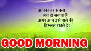 Hindi Quotes Gud Morning Photo Images Pictures HD For Whatsapp