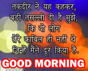 Hindi Quotes Gud Morning Wallpaper Photo Images HD Download
