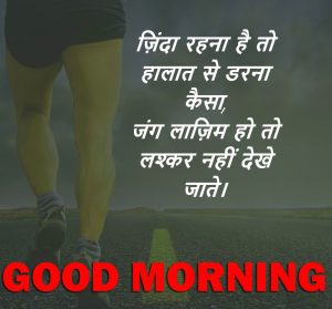 Hindi Quotes Gud Morning Pictures Images Photo Download For Facebook