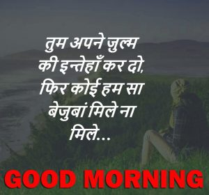 Hindi Quotes Gud Morning Wallpaper Photo Images Pictures HD