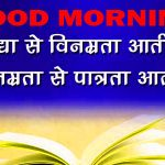 325+ Hindi Quotes Gud Morning Images Wallpaper HD Free Download