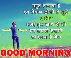Hindi Quotes Gud Morning Photo Images Pictures Free HD