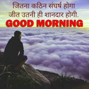 Hindi Quotes Gud Morning Photo Images Wallpaper Download