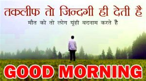 Hindi Quotes Gud Morning Pictures Images Photo Free HD