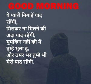 Hindi Quotes Gud Morning Pictures Images Photo HD Download