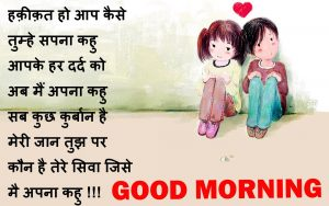 Hindi Quotes Gud Morning Images Pictures Photo Free HD
