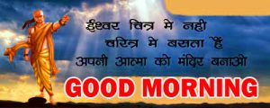 Hindi Quotes Gud Morning Photo Images Pictures Download For Facebook
