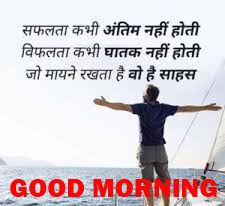 Hindi Quotes Gud Morning Images Photo Wallpaper Free HD