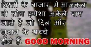 Hindi Quotes Gud Morning Pictures Images Photo Wallpaper HD Download