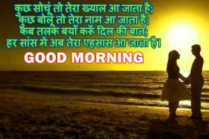 Hindi Quotes Gud Morning Images Photo Wallpaper Download