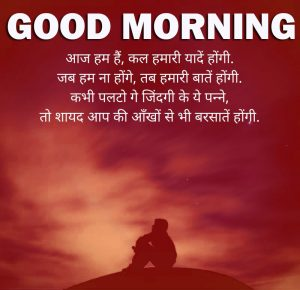 Hindi Quotes Gud Morning Pictures Images Photo HD For Whatsapp