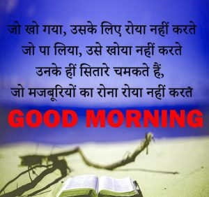Hindi Quotes Gud Morning Photo Images Pictures For Facebook